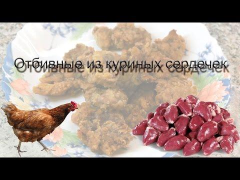 Самый вкусный рецепт куриных сердечек! Нестандартный подход.