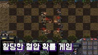 스타크래프트 리마스터 유즈맵 [황당한 혈압 확률 게임] An Absurd Game(Starcraft Remastered use map)