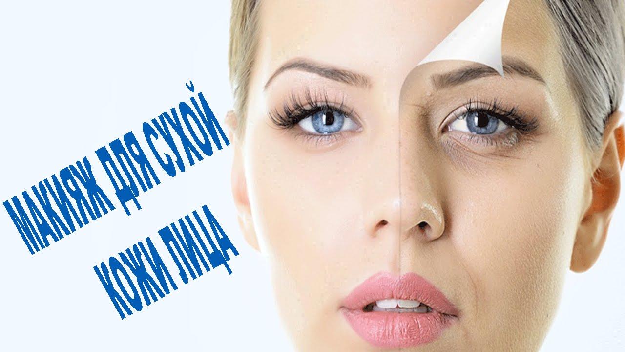 Правильный макияж для СУХОЙ КОЖИ лица. Как правильно делать макияж. - YouTube