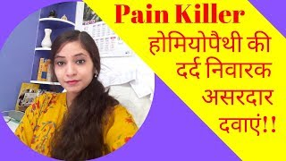 Homeopathic pain killer medicine  pain relief homeopathic medicine  homeopathic pain killer formula