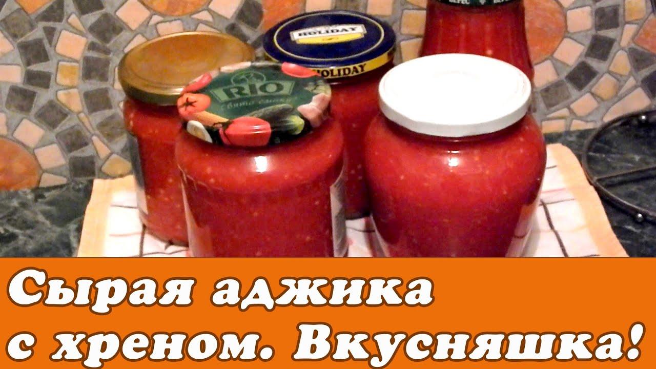 Аджика с хреном - пошаговый рецепт с фото на Повар. ру 25
