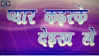 प्यार करके देख ले | Pyar Karke Dekh Le| Azim Raj | Nagpuri Full Movie with Songs | Superhit Old Film