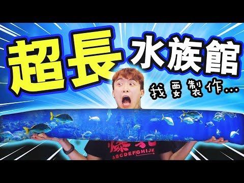 我要打造【全世界最長的水族館?】行到腳軟…解鎖所有物種!?Megaquarium#3