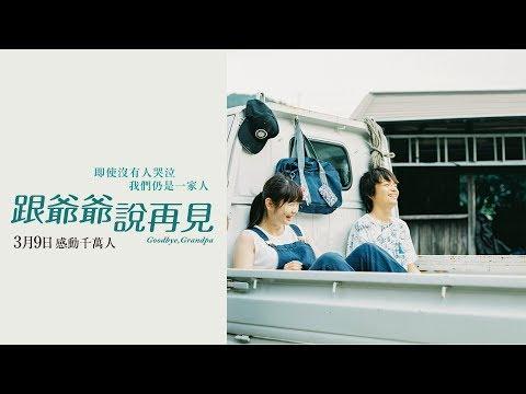 03/09【跟爺爺說再見】電影30秒預告︱告別,是我們唯一相聚的機會