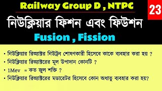 Nuclear Fusion and fission | NCERT Physics | Rail , cgl , chsl , All central exams