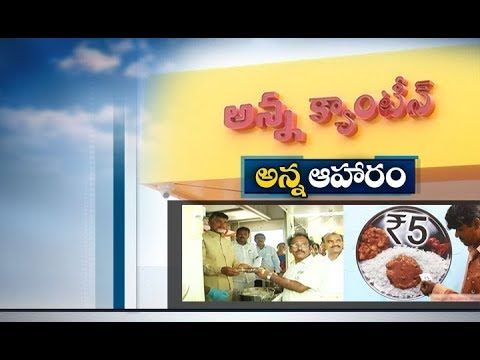 CM Chandrababu to Launch Anna Canteen Today | Vijayawada