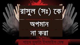 Don't Insult The Messenger (SAW)  [Bangla Subtitle]