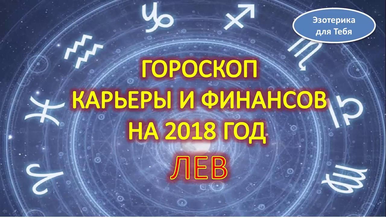 Гороскоп карьеры на 2018 год Лев