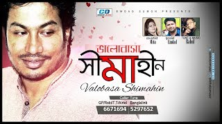 Valobasha Shimahin  | Rashed & Mita | Lyrical Video | Eid Special | 2017