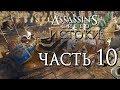 Прохождение Assassin S Creed Истоки Origins Часть 10 ГОНКИ НА КОЛЕСНИЦАХ mp3