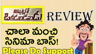Appatlo Okadundevadu Movie Review | Nara Rohit | Sri Vishnu | Tanya Hope | Maruthi Talkies