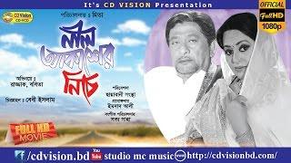 Nil Akaser Niche (2016) | Full HD Bangla Movie | Razzak | Bobita | CD Vision