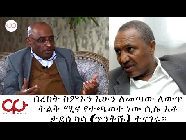 Nahoo TV | MEN YELALU | Interview With Tadese Kassa