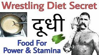 Wrestling Diet Secret      Doodhi      Best Food For Power and Stamina