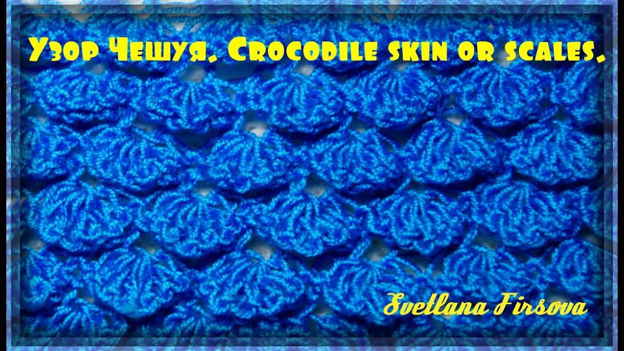 Вязание спицами крокодильчики спицами 6