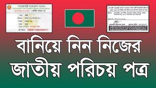 কিভাবে ন্যাশনাল আইডি কার্ড বানাবো | How To Make National ID Card in Bangladesh | Voter NID Tutorial