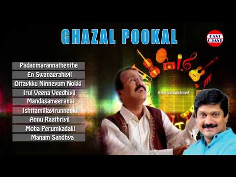 GHAZAL POOKAL | MALAYALAM GHAZAL & GEETHS | HIT MALAYALAM SONGS