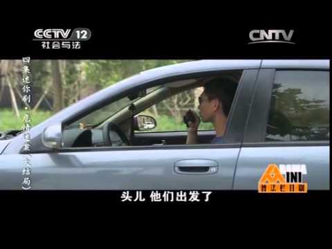 20141128普法欄目劇 四集迷你劇集-危情迷案(大結局)