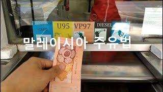 말레이시아 기름값은 얼마일까? 말레이시아 주유방법 소개하기.