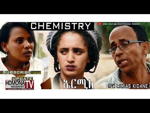 HDMONA - ከሚስትሪ ብ ኤርምያስ ኪዳነ (ኤርሚለ) Chemistry by Ermias Kidane (Ermile) - New Eritrean Comedy 2018 thumbnail