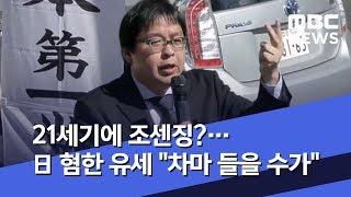 """21세기에 조센징?…日 혐한 유세 """"차마 들을 수가"""" (2019.04.19/뉴스데스크/MBC)"""