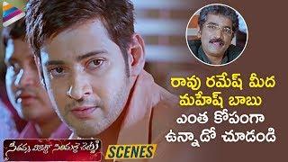 Seethamma Vakitlo Sirimalle Chettu - SVSC Movie Scenes | Mahesh Babu taunting Rao Ramesh at the restaurant | Venkatesh | Samantha