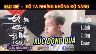 [NHẠC CHẾ] #DTKDN - Độ Ta Không Độ Nàng (NGHE THÔI ĐỪNG KHÓC) Nguyễn Khánh Cường
