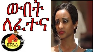 Wubet Lefetena (Ethiopian Movie)