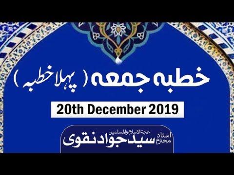 Khutba e Juma (1st Khutba) - Ustad e Mohtaram Syed Jawad Naqvi - 20th December 2019