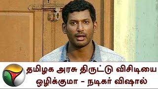 தமிழக அரசு திருட்டு விசிடியை ஒழிக்குமா - நடிகர் விஷால் | Actor Vishal