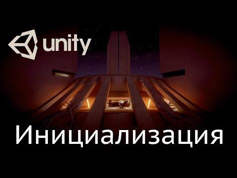 Секреты Unity 5: Инициализация скриптов — Awake, Start, OnEnable