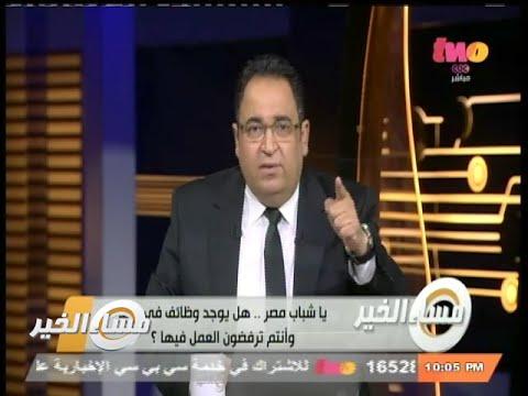هل يوجد وظائف في مصر والشباب يرفضون العمل فيها ؟ - مساء الخير
