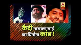 सनसनी: कैदी नारायण साईं का घिनौना कांड ! बीवी ने किया पाप कथा का खुलासा ! | ABP News Hindi