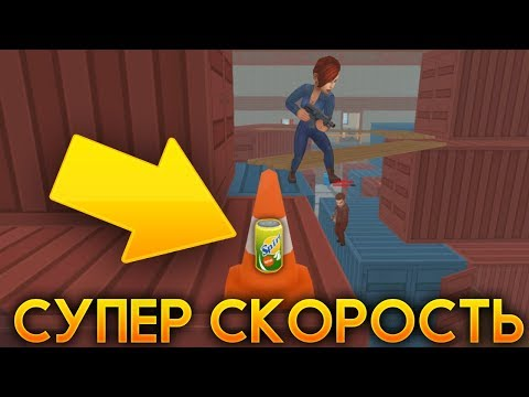СУПЕР СКОРОСТЬ И КРУТАЯ НЫЧКА! - Hide Online
