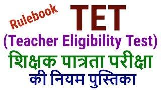 Rulebook of TET (Teacher Eligibility Test) , Shikchhak Patrta Parikchha Niyamali