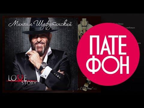 Михаил Шуфутинский - Love Story (Весь альбом) 2013 / FULL HD