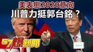 美表態2020意向 川普力挺郭台銘?《57爆新聞》精選篇 網路獨播版