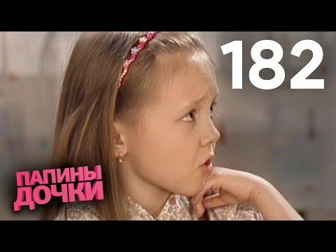 Папины дочки | Сезон 9 | Серия 182