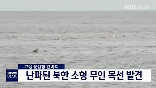 고성 앞바다에서 북한 목선 발견