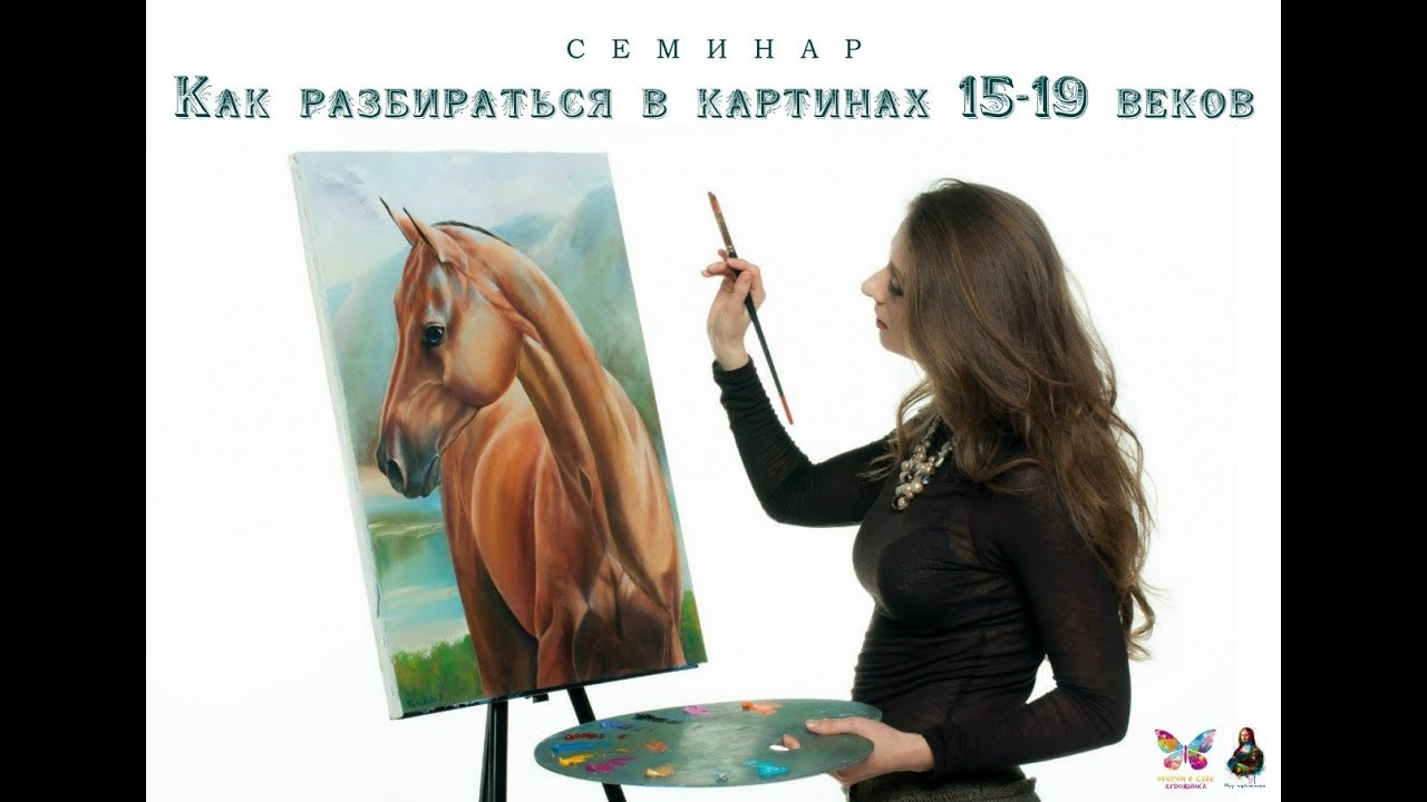 как научиться разбираться в живописи: