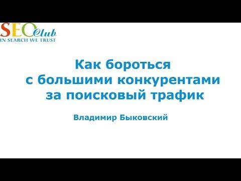 Как бороться с большими конкурентами за поисковый трафик - Владимир Быковский (SEO Club)