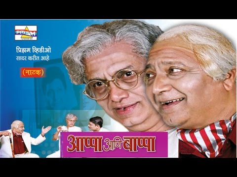 Aappa Aani Bappa - Marathi Natak video