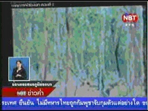 สกุ๊ปข่าว NBT สมรภูมิช่องบก ออกอากาศเมื่อ16/10/2551