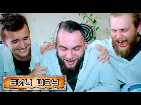 БИЧ шоу - БЕЛАЯ СМЕРТЬ (Съел три ложки соли)