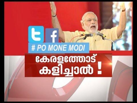 #PoMoneModi Modi's comparison of Kerala with Somalia controversy ||News Hour Debate 11 May 2016