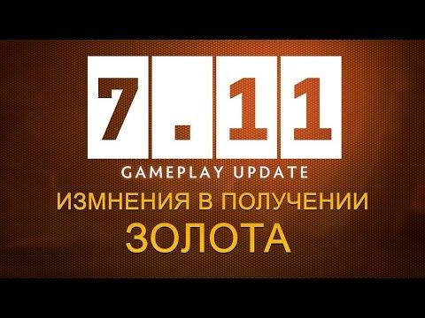 ПАТЧ 7.11 DOTA 2 - ИЗМЕНЕНИЕ В ПОЛУЧЕНИИ ЗОЛОТА