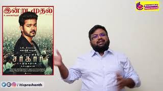 SARKAR review by Prashanth