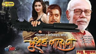 Dudharsho Pamela | Bangla Full HD Movie | Sahin Alom, Shahnaj, Mehedi, Nishi | CD Vision