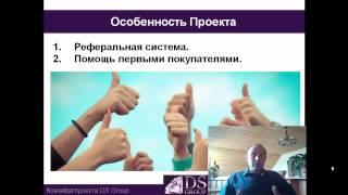 Суть проекта DSgroup Борис Сазонов