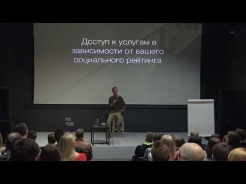 "Мастер-класс ""Будущее соцсетей"" - Соколовский Александр"